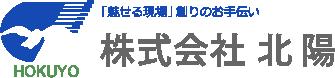 株式会社北陽